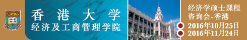 香港大学经济及工商管理学院经济学硕士课程咨询会