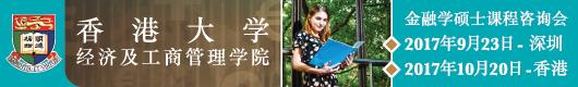 香港大学经济及工商管理学院金融学硕士课程咨询会