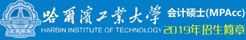 哈尔滨工业大学会计硕士(MPAcc)2019年招生简章