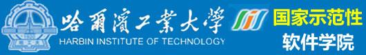 哈尔滨工业大学软件学院研究生招生信息
