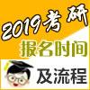 2019考研网上报名时间及流程