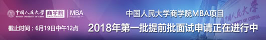 中国人民大学商学院MBA考生服务系统