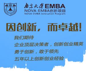 南京大学EMBA创新项目招生简章