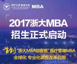 浙江大学MBA2017年招生专题
