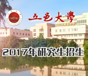2017年五邑大学硕士研究生招生简章