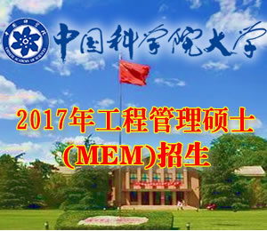 中国科学院大学工程科学学院2017年招生信息