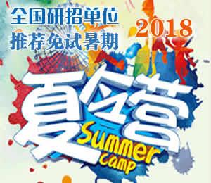 2018年推荐免试研究生暑期夏令营通知