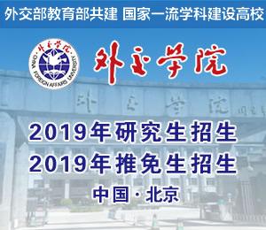 外交学院2019年研究生招生信息