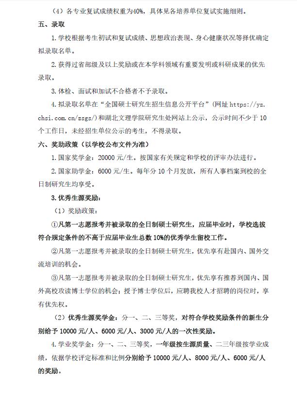 湖北文理学院2020年硕士研究生招生简章