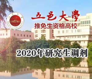 五邑大学2020年研究生调剂