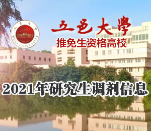 五邑大学2021年研究生调剂信息