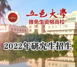 五邑大学2022年研究生招生信息